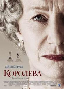 Королева - фильм (2006) на сайте о хорошем кино Устрица