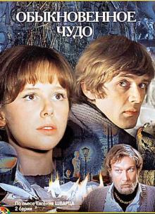 Обыкновенное чудо - фильм (1978) на сайте о хорошем кино Устрица