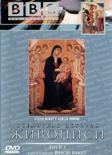 BBC: Всемирная история живописи (Часть 1) - фильм (1999) на сайте о хорошем кино Устрица
