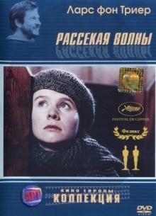 Рассекая волны - фильм (1996) на сайте о хорошем кино Устрица