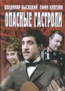 Опасные гастроли - фильм (1969) на сайте о хорошем кино Устрица