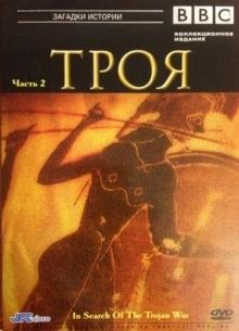 BBC: Троя (Часть 2) - сериал (1985) на сайте о лучших фильмах и сериалах Устрица