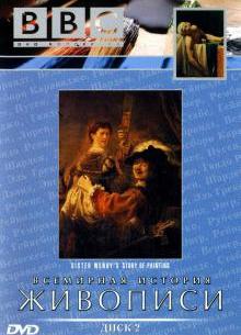 BBC: Всемирная история живописи (Часть 2) - сериал (1996) на сайте о лучших фильмах и сериалах Устрица