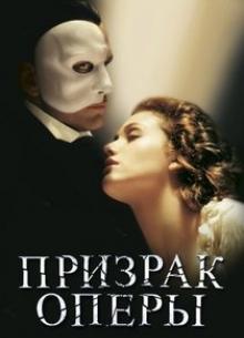 Призрак оперы - фильм (2004) на сайте о хорошем кино Устрица