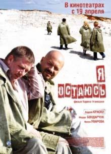 Я остаюсь - фильм (2007) на сайте о хорошем кино Устрица