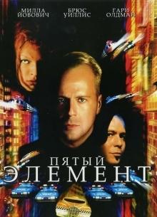 Пятый элемент - фильм (1997) на сайте о хорошем кино Устрица