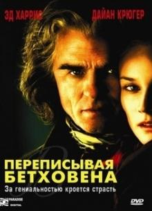 Переписывая Бетховена - фильм (2006) на сайте о хорошем кино Устрица