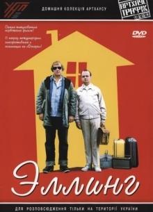 Эллинг - фильм (2001) на сайте о хорошем кино Устрица