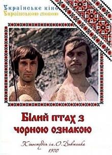 Белая птица с черной отметиной - фильм (1970) на сайте о хорошем кино Устрица
