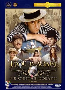Трое в лодке, не считая собаки - фильм (1979) на сайте о хорошем кино Устрица