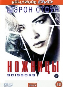 Ножницы - фильм (1991) на сайте о хорошем кино Устрица