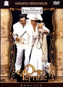 Очи черные - фильм (1987) на сайте о хорошем кино Устрица