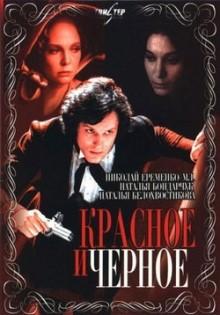 Красное и черное - фильм (1976) на сайте о хорошем кино Устрица