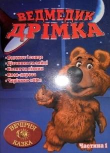 Ведмедик Дрімка - фильм (2007) на сайте о хорошем кино Устрица