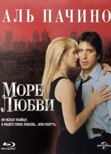 Море любви - фильм (1989) на сайте о хорошем кино Устрица