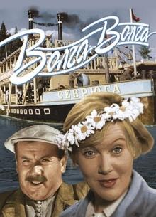 Волга-Волга - фильм (1938) на сайте о хорошем кино Устрица