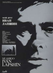 Мой друг Иван Лапшин - фильм (1984) на сайте о хорошем кино Устрица
