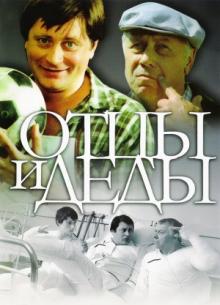 Отцы и деды - фильм (1982) на сайте о хорошем кино Устрица