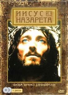 Иисус из Назарета - сериал (1977) на сайте о лучших фильмах и сериалах Устрица