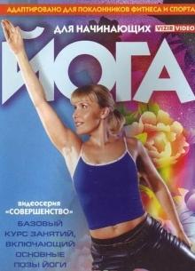 Йога для начинающих - фильм (2006) на сайте о хорошем кино Устрица