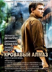 Кровавый алмаз - фильм (2006) на сайте о хорошем кино Устрица