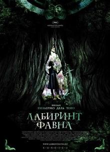 Лабиринт Фавна - фильм (2006) на сайте о хорошем кино Устрица