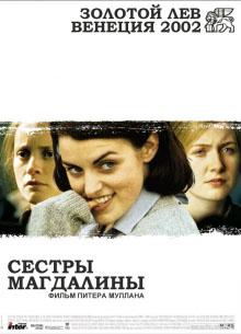 Сестры Магдалины - фильм (2002) на сайте о хорошем кино Устрица