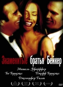 Знаменитые братья Бейкер - фильм (1989) на сайте о хорошем кино Устрица