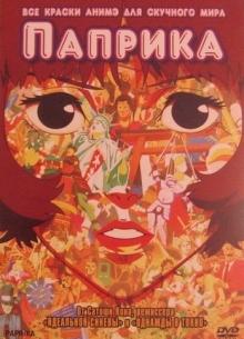 Паприка - фильм (2006) на сайте о хорошем кино Устрица
