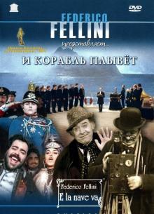 И корабль плывет - фильм (1983) на сайте о хорошем кино Устрица