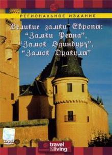 Discovery : Великие замки Европы - фильм (1994) на сайте о хорошем кино Устрица