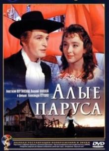 Алые паруса - фильм (1961) на сайте о хорошем кино Устрица