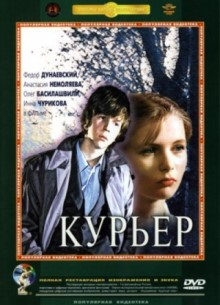 Курьер - фильм (1986) на сайте о хорошем кино Устрица