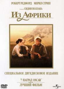 Из Африки - фильм (1985) на сайте о хорошем кино Устрица