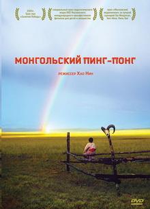 Монгольский пинг-понг - фильм (2005) на сайте о хорошем кино Устрица