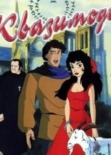 Квазимодо - фильм (2006) на сайте о хорошем кино Устрица