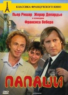 Папаши - фильм (1983) на сайте о хорошем кино Устрица
