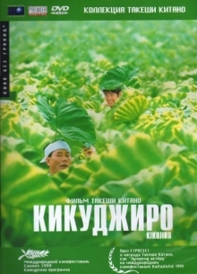 Кикуджиро - фильм (1999) на сайте о хорошем кино Устрица