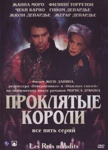 Проклятые короли - сериал (2005) на сайте о лучших фильмах и сериалах Устрица