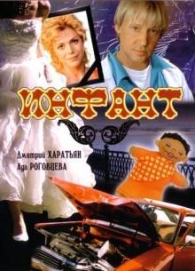 Инфант - фильм (2006) на сайте о хорошем кино Устрица