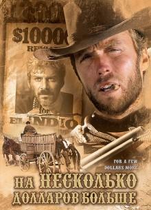 На несколько долларов больше - фильм (1965) на сайте о хорошем кино Устрица