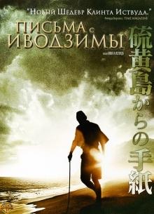 Письма с Иводзимы - фильм (2006) на сайте о хорошем кино Устрица