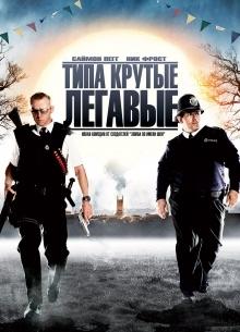 Типа крутые легавые - фильм (2007) на сайте о хорошем кино Устрица