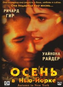 Осень в Нью-Йорке - фильм (2000) на сайте о хорошем кино Устрица