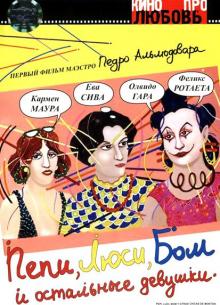 Пепи, Люси, Бом и остальные девушки - фильм (1980) на сайте о хорошем кино Устрица