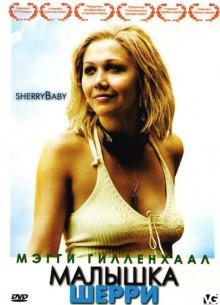 Малышка Шерри - фильм (2005) на сайте о хорошем кино Устрица
