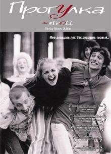 Прогулка - фильм (2003) на сайте о хорошем кино Устрица