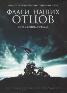 Флаги наших отцов - фильм (2006) на сайте о хорошем кино Устрица