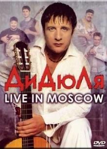 ДиДюЛя: Live in Moscow - фильм (2006) на сайте о хорошем кино Устрица