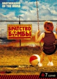 Братство бомбы - сериал (2005) на сайте о лучших фильмах и сериалах Устрица